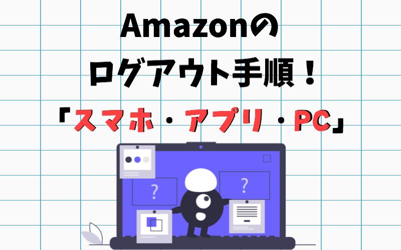 Amazonのログアウト手順