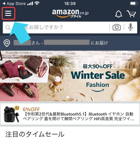 Amazonのログアウト方法アプリ版1