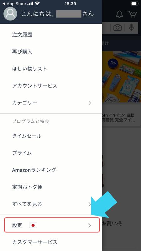 Amazonのログアウト方法アプリ版2