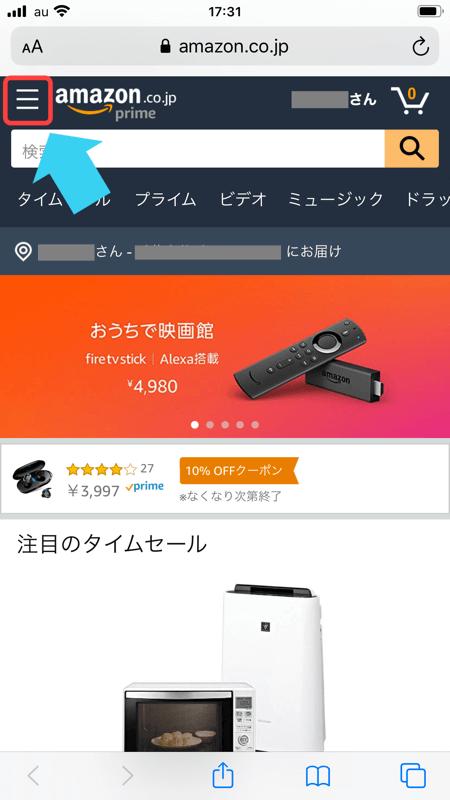Amazonのログアウト方法スマホブラウザ版1