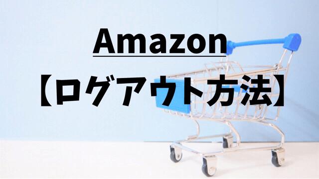 Amazonのログアウト方法