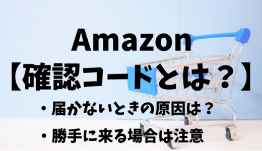 Amazonの確認コードとは?危険じゃない?コードが届かない時の原因と対処法も解説