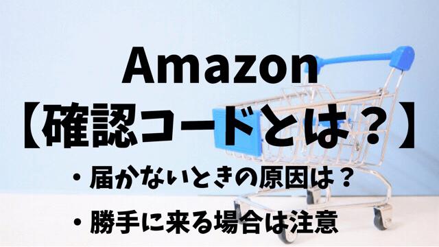 Amazonの確認コードとは?