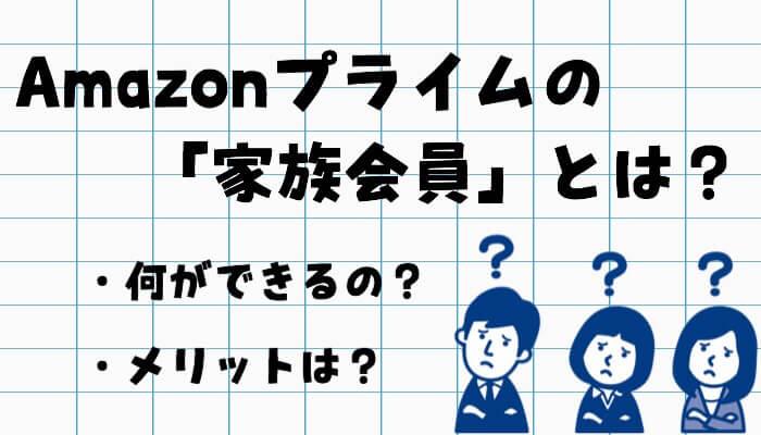 Amazonプライムの家族会員とは?