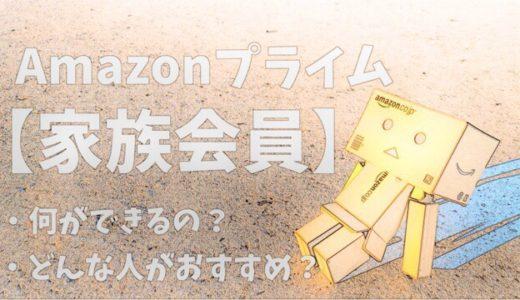 Amazonプライムの家族会員とは?残念な点も多く全員が必須のサービスではない