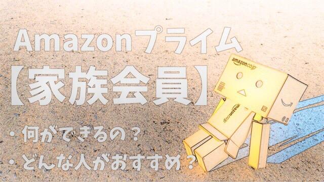 Amazonプライムの家族会員