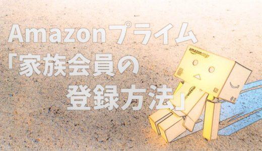 Amazonプライムの家族会員に登録する方法!スマホでは登録できないので対処法も解説