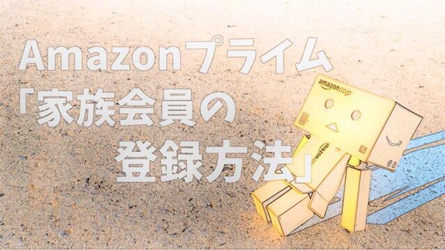 Amazonプライム家族会員の登録方法を解説