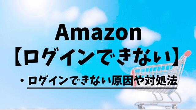 Amazonログインできない原因と対処法