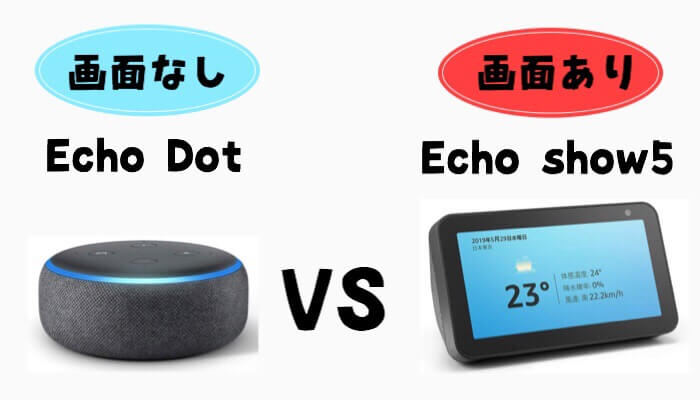 ECHO Dot VS ECHO SHOW5
