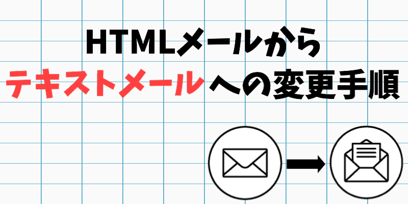 HTMLメールからテキストメールへの変更手順