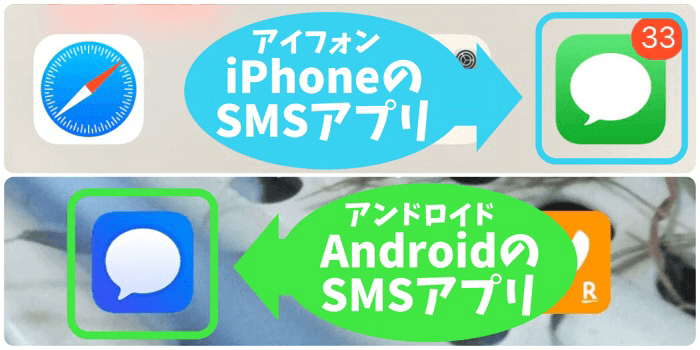 iPhoneとAndroidのSMSアプリ