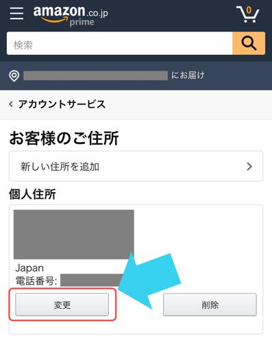 Amazonお届け先の名前の変更手順2