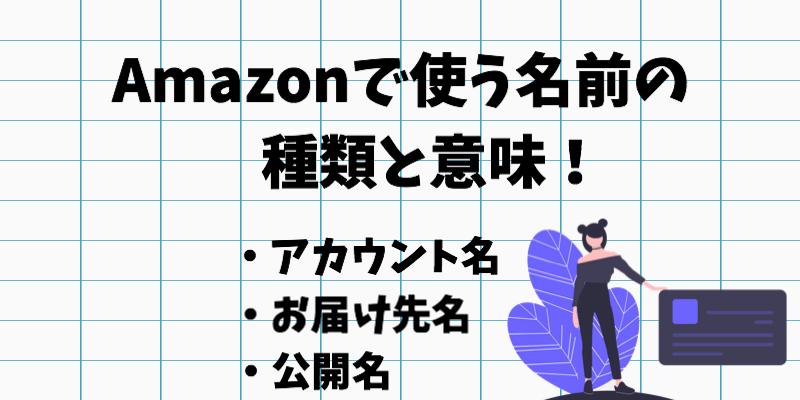Amazonで使われる名前の種類と意味