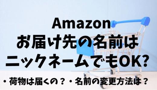Amazonのお届け先の名前はニックネームでもOK?変更方法も解説