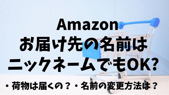Amazonのお届け先名はニックネームでのいいの?名前の変更方法も解説