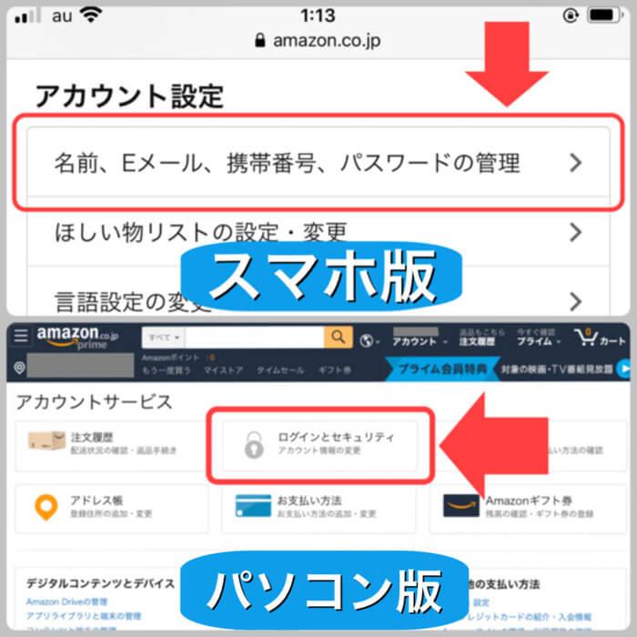 Amazonのアカウントサービス画面「スマホ版とパソコン版」