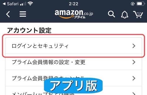 Amazonのアカウントサービス画面アプリ版