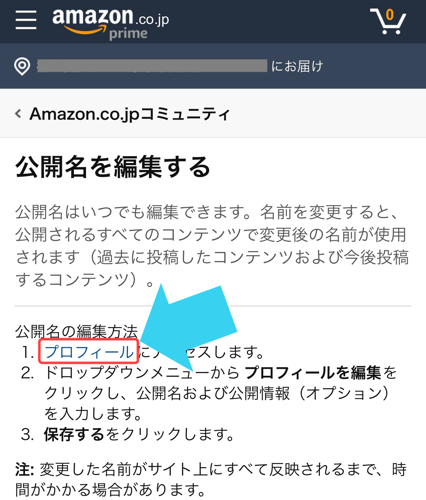 Amazonの公開名変更手順1