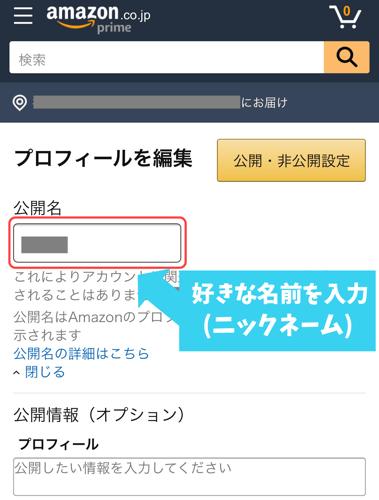Amazonの公開名変更手順3