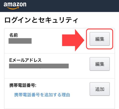 Amazonアカウントの名前変更手順1