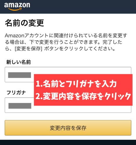 Amazonアカウントの名前変更手順2