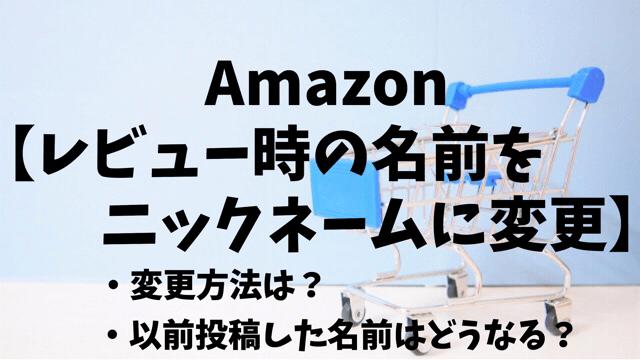 Amazonレビュー時の名前を公開名(ニックネーム)に変更
