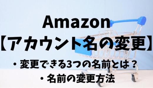 Amazonアカウントの名前を変更する方法と変更前にしっておくべき事