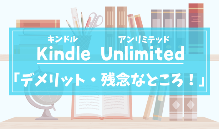 Kindle Unlimitedの残念なところ【欠点やデメリット】