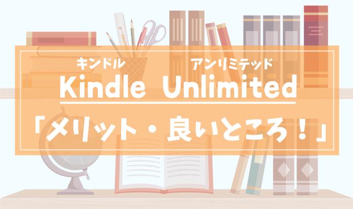 Kindle Unlimitedの良いところ【5つのメリット】