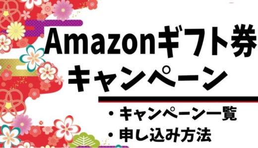 【2020年8月版】開催中のAmazonギフト券キャンペーンまとめ!