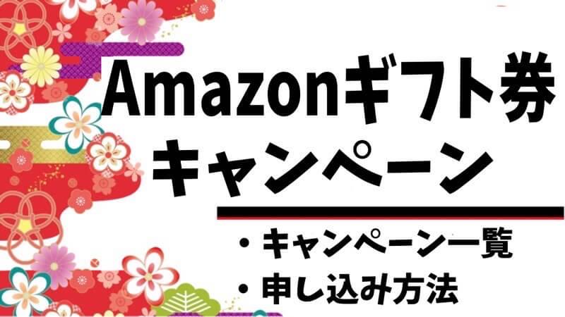 【2021年3月版】開催中のAmazonギフト券キャンペーンまとめ!