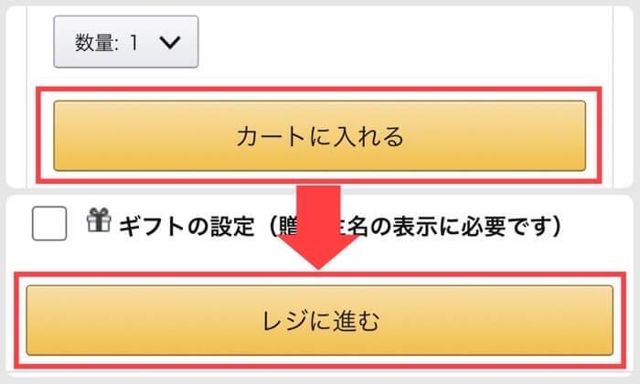 Amazonギフト券で買い物をするまで手順2