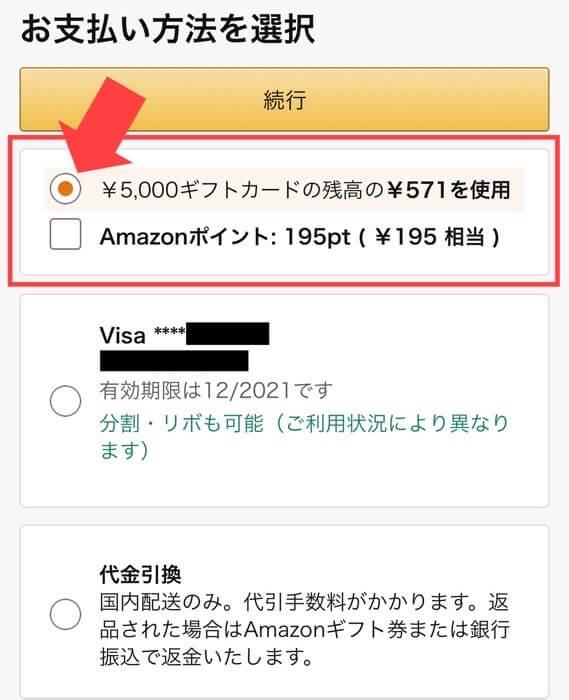 Amazonギフト券で買い物をするまで手順3