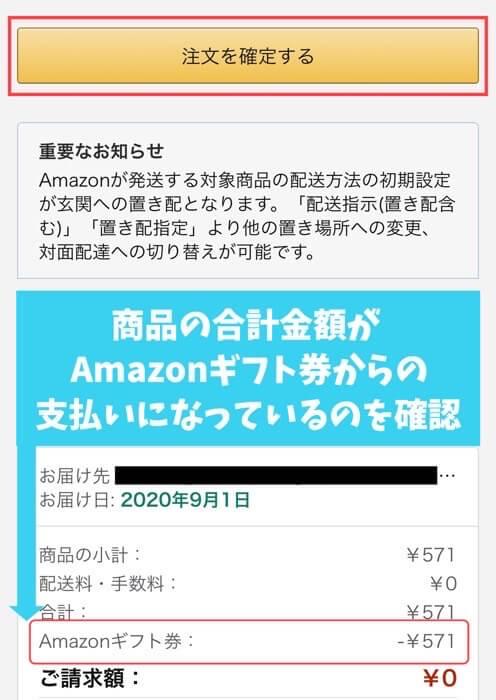 Amazonギフト券で買い物をするまで手順4