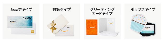 Amazonギフト券カードタイプの種類