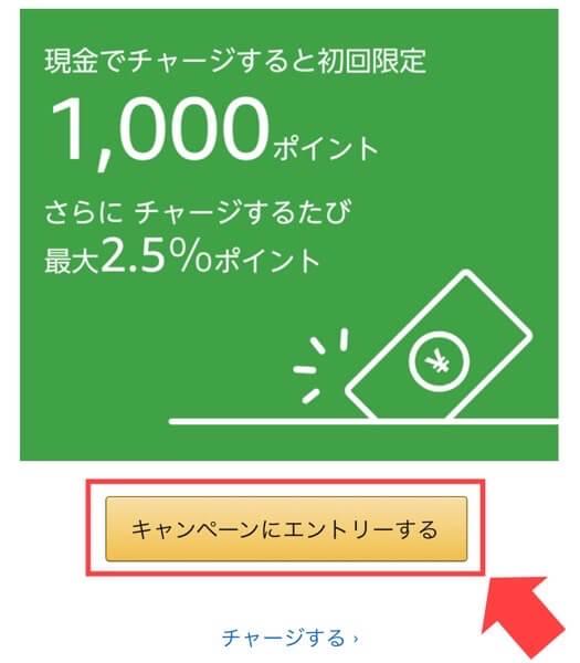 Amazonギフト券キャンペーンのエントリー方法1