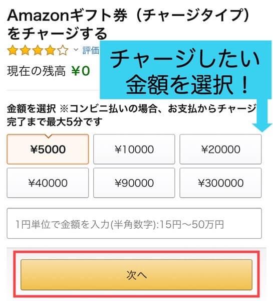 Amazonギフト券キャンペーンのエントリー方法3