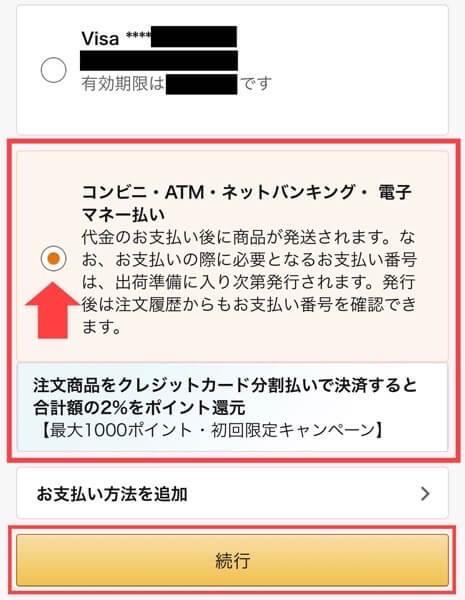 Amazonギフト券キャンペーンのエントリー方法4