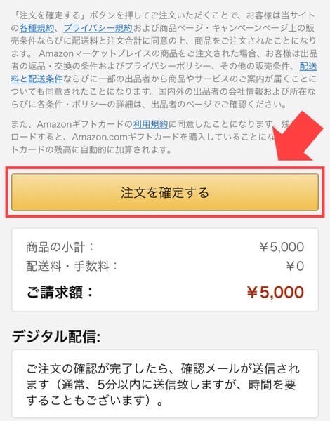 Amazonギフト券キャンペーンのエントリー方法5