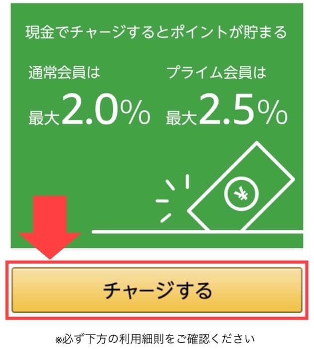 Amazonギフト券チャージタイプの購入方法1