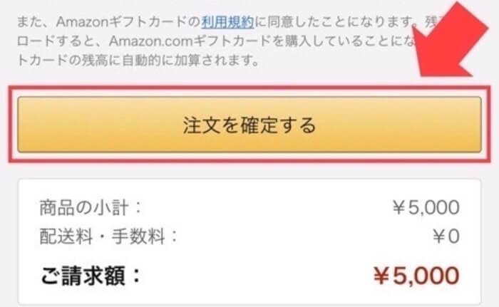 Amazonギフト券チャージタイプの購入方法3