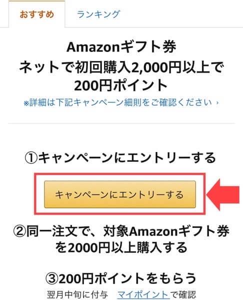 Amazonギフト券200ポイント付与キャンペーンのエントリー方法1