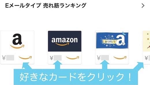 Amazonギフト券200ポイント付与キャンペーンのエントリー方法4