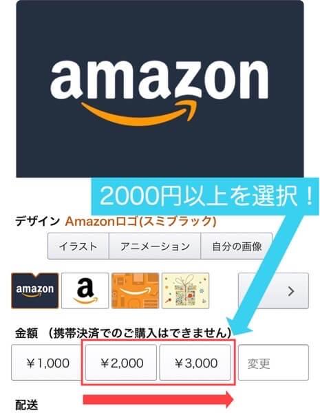 Amazonギフト券200ポイント付与キャンペーンのエントリー方法5