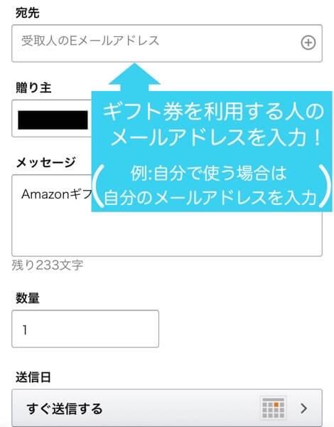 Amazonギフト券200ポイント付与キャンペーンのエントリー方法6
