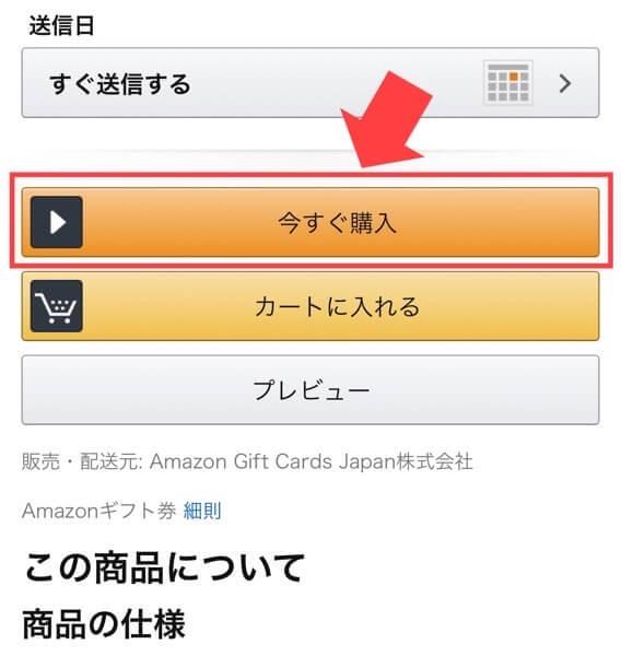 Amazonギフト券200ポイント付与キャンペーンのエントリー方法7