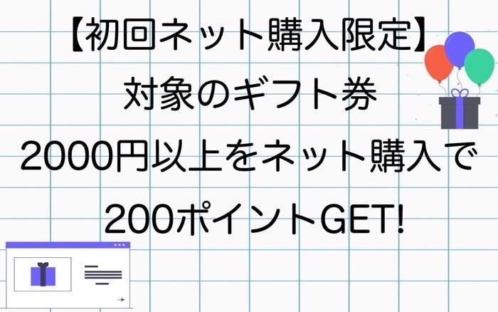 Amazonギフト券200円もらえるキャンペーン