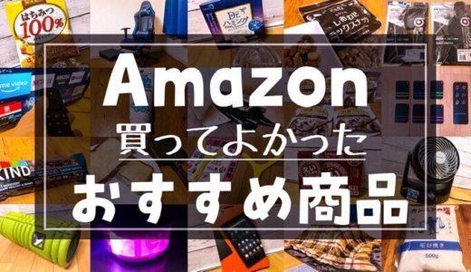 Amazonで【これマジで役立った】とおすすめできる商品61選!実際に買ってよかった物まとめ