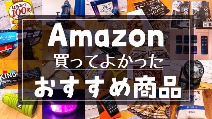 Amazonで【これマジで役立った】とおすすめできる商品61選!実際にかってよかった物まとめ
